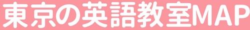 東京の英語教室MAP